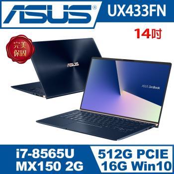 ASUS華碩 ZenBook14 UX433FN   世界最小14吋輕薄無邊框效能筆電  (UX433FN-0072B8565U)