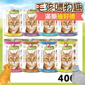 德國 GranataPet 葛蕾特-貪吃貓(貓用)無穀主食罐系列 400g 任選6罐