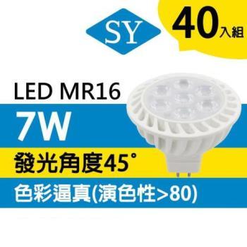 【SY 聲億】【40入】MR16 LED 白天使 杯燈 7W- 白光/黃光(免安定器)