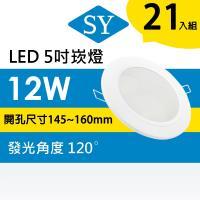 【SY 聲億】超薄型崁燈 12W (白框) -21入白/黃光