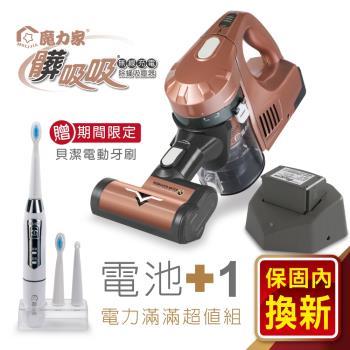 魔力家 髒吸吸手持式除螨吸塵器 無線充電款 電力滿滿超值組1入(期間限定 加贈 貝潔音波牙刷x1)