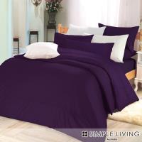 澳洲Simple Living 雙人300織台灣製純棉被套床包組(亮麗紫)