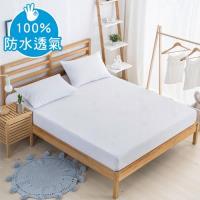 澳洲Simple Living 雙人專利100%防水透氣床包式保潔墊-(台灣製)