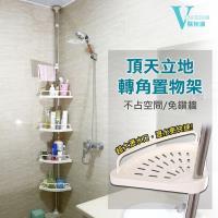 VENCEDOR 頂天立地浴室衛浴置物架