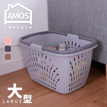 Amos 單人塑膠鏤空洗衣籃(大)