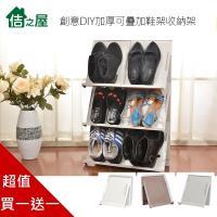 佶之屋 創意DIY加厚可疊加鞋架/收納架(2件組)
