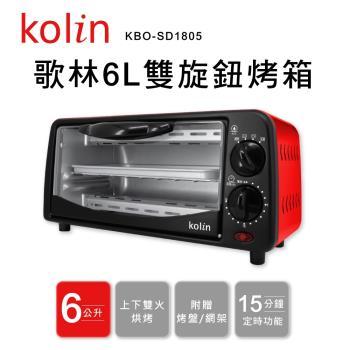 Kolin歌林- 6L雙旋鈕烤箱(KBO-SD1805)