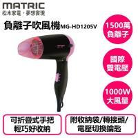 MATRIC松木家電全球通負離子吹風機(MG-HD1205V)