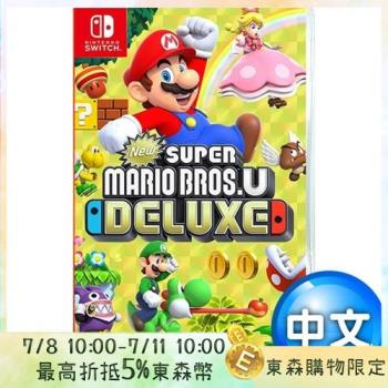 【預購】任天堂NS Switch New 超級瑪利歐兄弟 U 豪華版 - 中文版