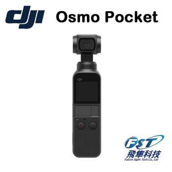 DJI~Osmo Pocket 口袋手持雲台相機(飛隼公司貨)