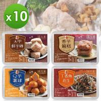 【名廚美饌】綜合芋頭系列_任選10盒