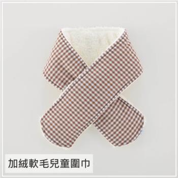 PEILOU 貝柔兒童加絨暖毛圍巾__格紋