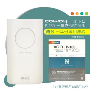 Coway一體成型櫥下式RO淨水器Circle P-160L (含到府安裝)