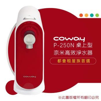 Coway奈米高效淨水器 P-250N (桌上型DIY)
