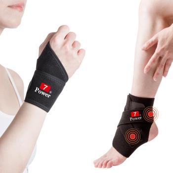7Power-醫療級專業護腕*2+護踝*2特惠組