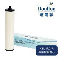 DOULTON英國道爾敦 XSL-IRC-R 美國陶氏DOW樹脂濾芯▲舊螺牙專用