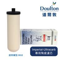 DOULTON英國道爾敦 Imperial-Ultracarb 複合式長效型陶瓷濾芯 ◆適用M68機型