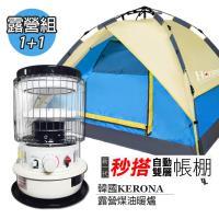 韓國Kerona防傾倒露營煤油暖爐_露營秒搭帳棚CAMP-15S_HRZ