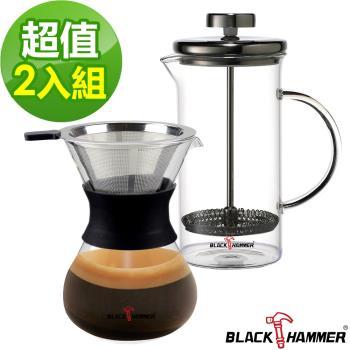 義大利BLACK HAMMER 品味咖啡器具組 400ml手沖咖啡壺+430ml濾壓壺