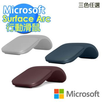 Microsoft 微軟 Surface Arc 滑鼠-三色任選