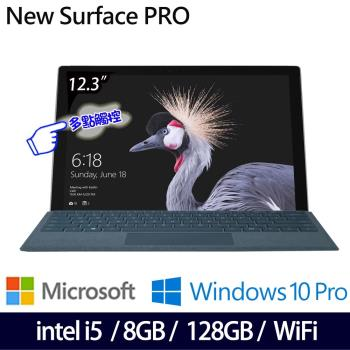 Microsoft 微軟 Surface Pro 12.3吋平板筆電 (Core i5/8G/128G/W10P)