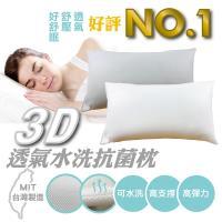 [AndyBedding]MIT 3D透氣水洗抗菌枕