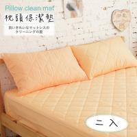 漾彩保潔墊枕套全包覆式2入-橘