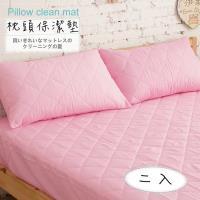 漾彩保潔墊枕套全包覆式2入-粉