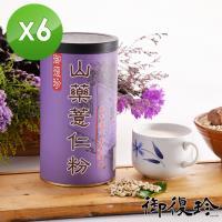 御復珍 山藥薏仁粉6罐組 (無糖, 500g/罐)