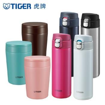 (買到賺到)TIGER虎牌 不鏽鋼保溫保冷杯+食物罐(MMJ-A048+MCL-A038)