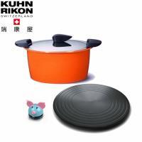 瑞士Kuhn Rikon HOTPAN休閒鍋2公升橘