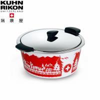 《瑞士Kuhn Rikon》瑞士經典紅HOTPAN休閒鍋 4.5L