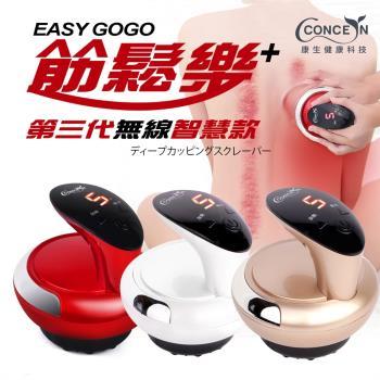 Concern 康生 Easy GoGo 第三代無線智慧款 拔罐刮痧儀 CON-7768
