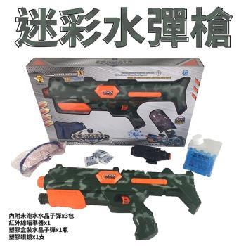 Sunnybaby生活館 -迷彩水彈槍