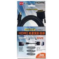 PX大通HDMI to DVI 3M傳輸線 HDMI-3MMD