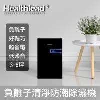 限時特惠!!Healthlead負離子清淨防潮除濕機(全黑限定版)EPI-610AK
