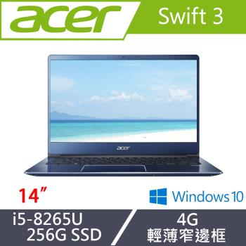 Acer宏碁 Swift 3 輕薄美型效能筆電 SF314-56-542P 14吋/i5-8265U/4G/256G SSD 寶石藍
