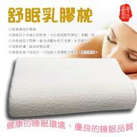 一組曲線型透氣舒眠乳膠枕 63x41cm 彈性/透氣/不易變形/金德恩 台灣製造