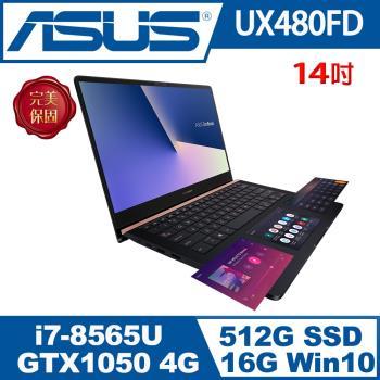 ASUS華碩 Zenbook Pro 14  UX480FD 14吋頂級繪圖觸控板效能筆電