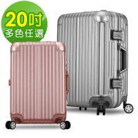 ARTBOX 冰封奧斯陸 20吋拉絲紋海關鎖鋁框行李箱 (多色任選)