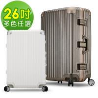 ARTBOX 冰封奧斯陸 26吋拉絲紋海關鎖鋁框行李箱 (多色任選)