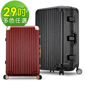 ARTBOX 冰封奧斯陸 29吋拉絲紋海關鎖鋁框行李箱 (多色任選)