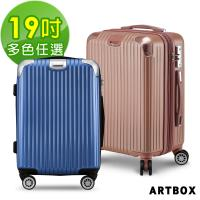 ARTBOX 時尚格調 19吋可加大海關鎖行李箱(多色任選)