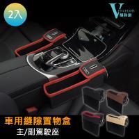 VENCEDOR 多功能車用置物盒-2入