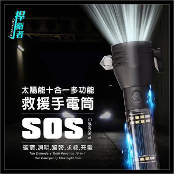 OMyCar 捍衛者太陽能10合1多功能救援T6手電筒 USB充電 七段式光源模式 求救警報器 休閒露營 行車安全 家居防災 地震必備