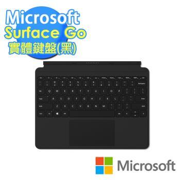 Microsoft 微軟 Surface Go 實體鍵盤保護蓋(黑)