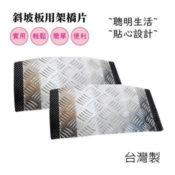 【感恩使者】斜坡板用架橋- ZHTW1832 可跨鋁門軌道(台灣製 鋁合金 2片/組 路面小突起也可跨 方便好攜帶)