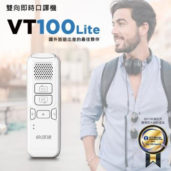 快譯通Abee雙向即時口譯/翻譯機 VT100L-典雅白加送40KG行李吊秤