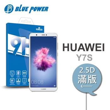BLUE POWER HUAWEI Y7s 2.5D滿版 9H鋼化玻璃保護貼