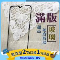 for   ACEICE  OPPO AX7 Pro ( CPH1893 )  6.4吋    滿版玻璃保護貼